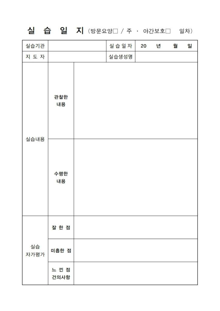 현장실습일지 양식- 방문요양.pdf_page_2.jpg