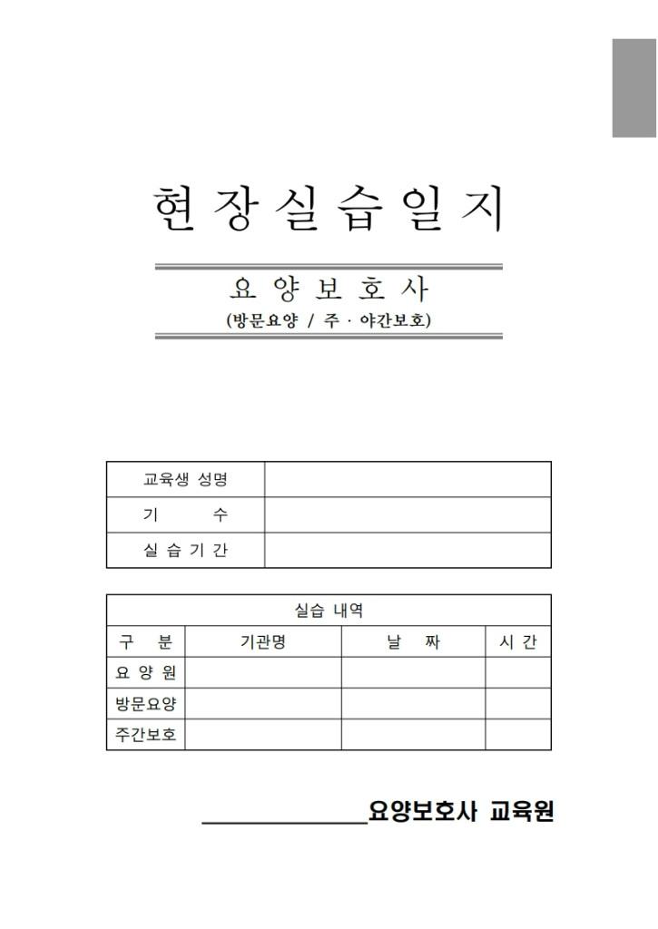 현장실습일지 양식- 방문요양.pdf_page_1.jpg