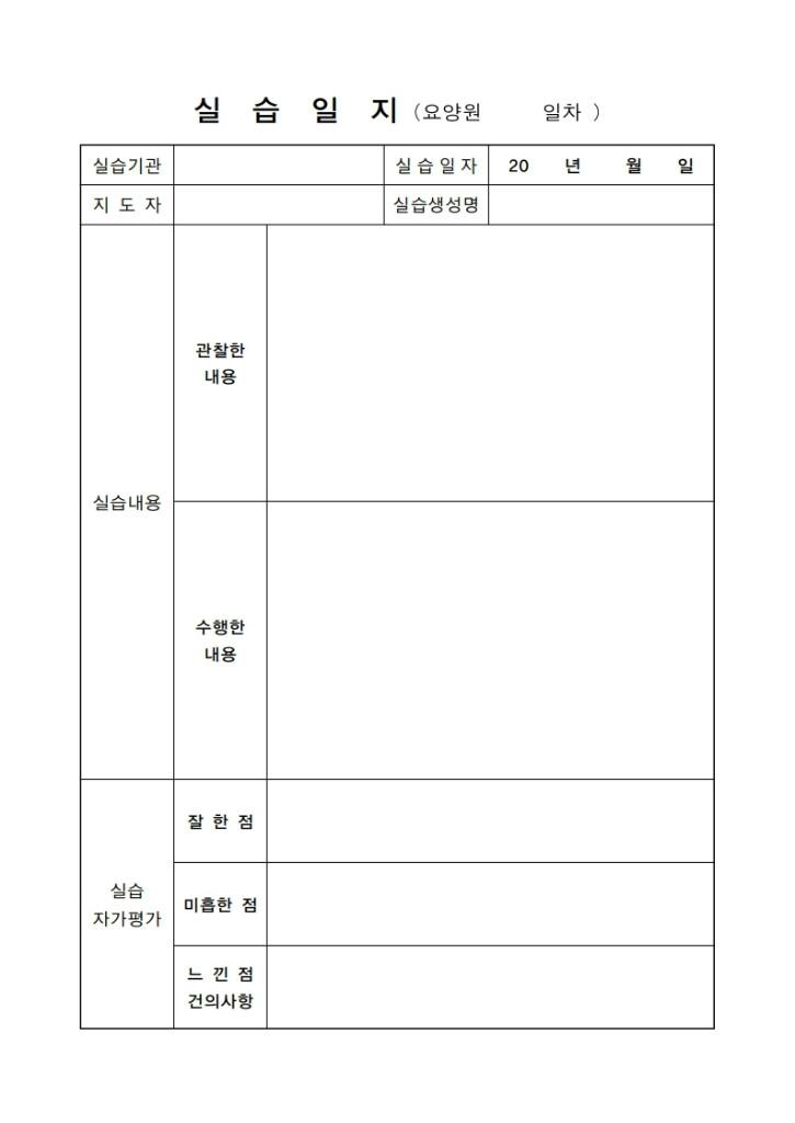 현장실습일지 양식 - 요양원.pdf_page_2.jpg