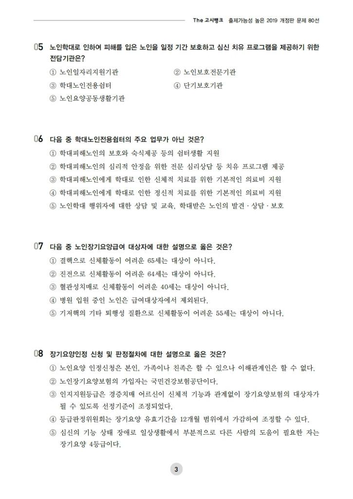 80문제추가파일3.pdf_page_1.jpg
