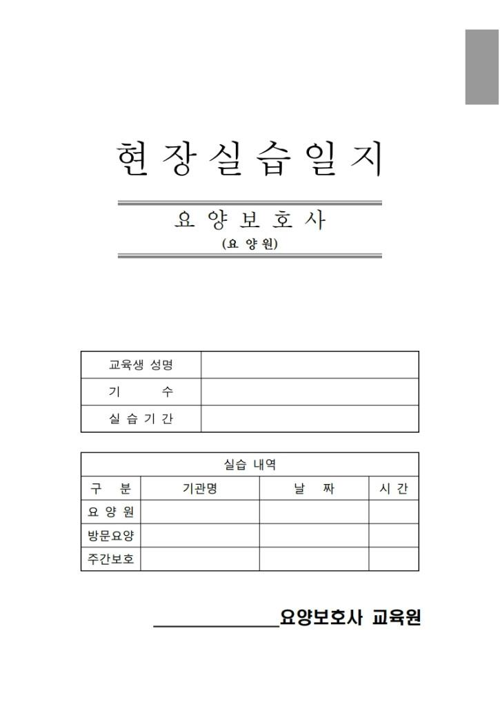 현장실습일지 양식 - 요양원.pdf_page_1.jpg